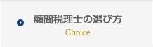 神戸の顧問税理士の選び方