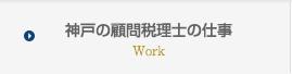神戸の顧問税理士の仕事