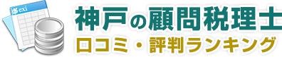 顧問税理士神戸