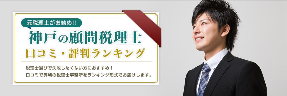 神戸の顧問税理士